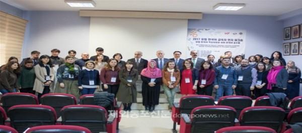 12월8일 터키 앙카라대학교에서 열린2017 해외 한국어 교육자 현지 워크숍' (사진국제한국어교육학회)
