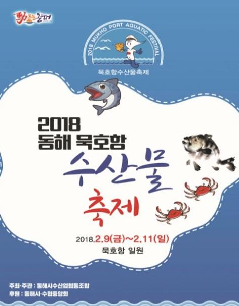 2018 동해 묵호항 수산물 축제 포스터