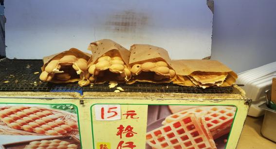 """계란빵 1봉지 hkd15(한화 약 2,100원) - 우리나라에는 붕어빵이 있다면 홍콩은 계란이 들어간 '까이단자"""" 와플이 있다. 계란한판의 모양으로 구워진 모습이 재미있다. 소가 들어가지 않아 내 입맛에는 약간 심심한 느낌이다."""